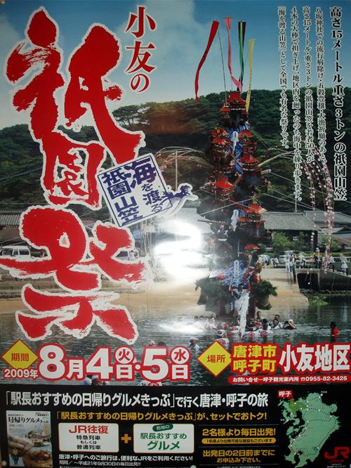 平成21年 小友祇園祭ポスター